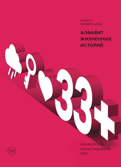 Купить 33+. Алфавит жизненных историй по цене 2455, смотреть фото