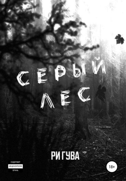 Купить Серый лес по цене 1133, смотреть фото