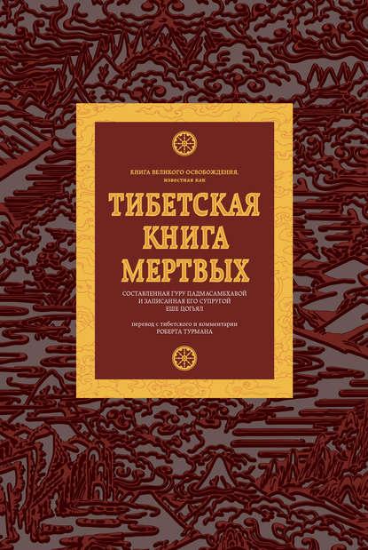 Купить Тибетская книга мертвых по цене 3873, смотреть фото