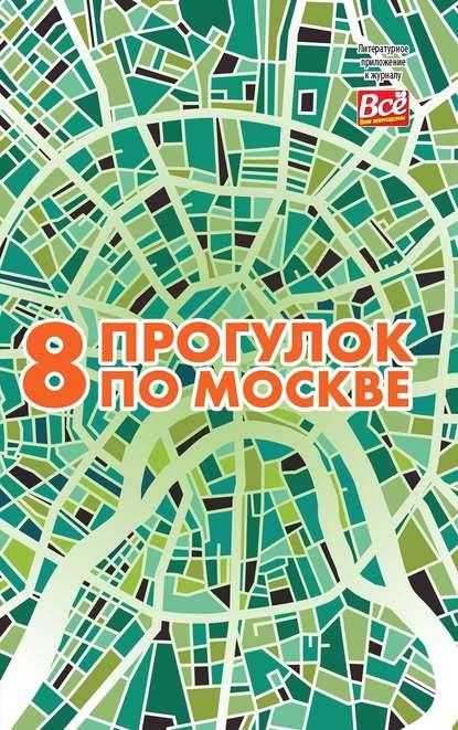 Купить 8 прогулок по Москве. Путеводитель по цене 917, смотреть фото