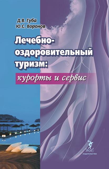 Купить Лечебно-оздоровительный туризм: курорты и сервис по цене 2148, смотреть фото