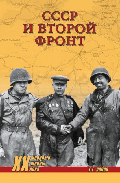 Купить СССР и Второй фронт по цене 1225, смотреть фото