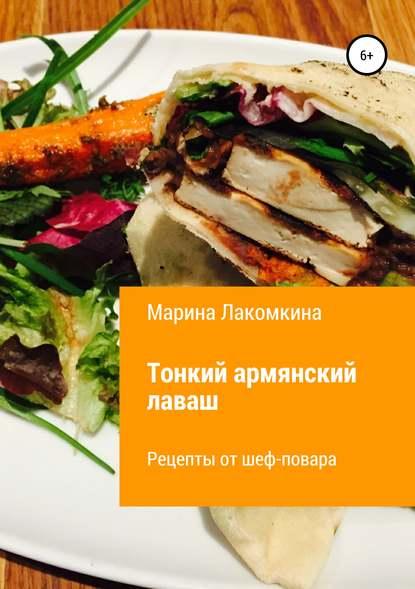 Купить Тонкий армянский лаваш. Рецепты от повара по цене 339, смотреть фото