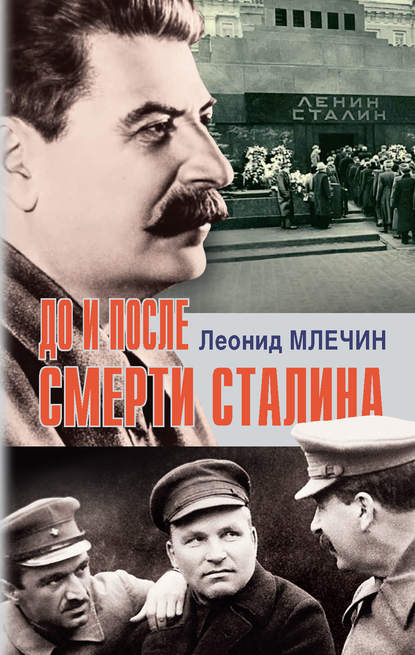 Купить До и после смерти Сталина по цене 2014, смотреть фото
