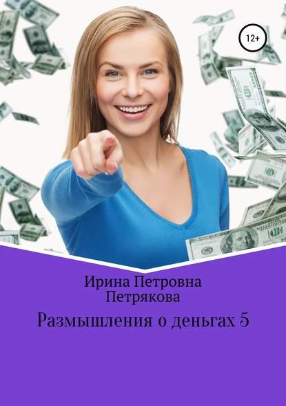 Купить Размышления о деньгах 5 по цене 246, смотреть фото