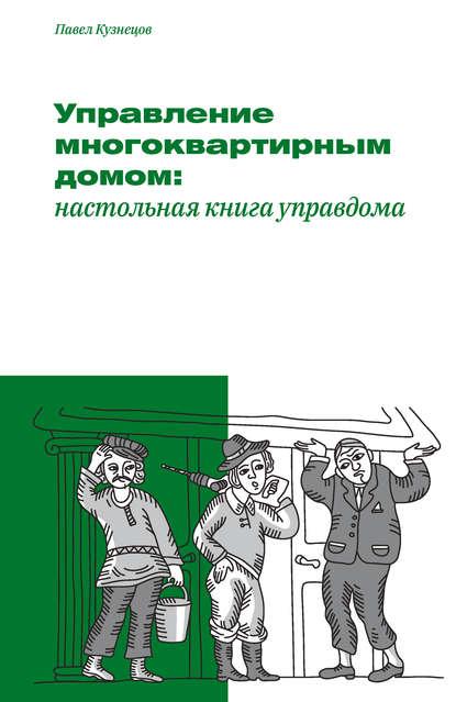 Купить Управление многоквартирным домом: настольная книга управдома по цене 2455, смотреть фото
