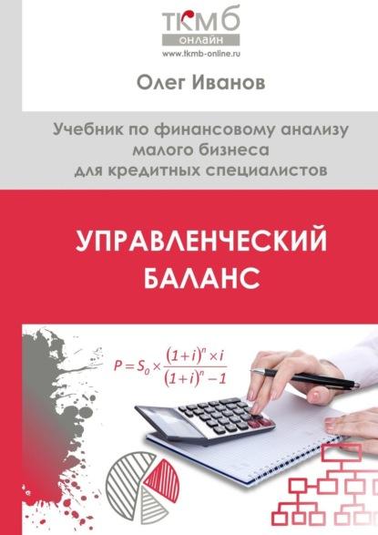 Купить Управленческий Баланс. Учебник по финансовому анализу малого бизнеса для кредитных специалистов по цене 3015, смотреть фото