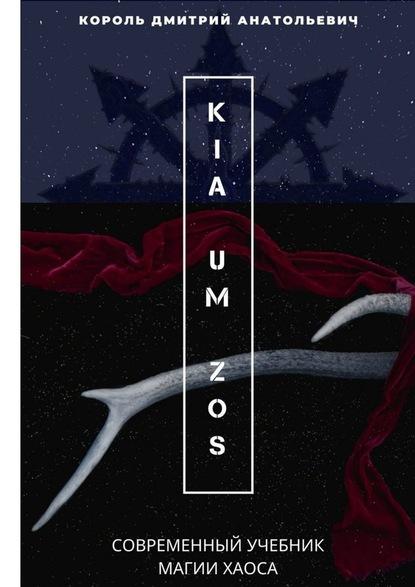 Купить KIA UMZOS. Современный учебник Магии Хаоса по цене 3003, смотреть фото