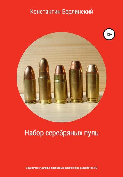 Купить Набор серебряных пуль по цене 584, смотреть фото