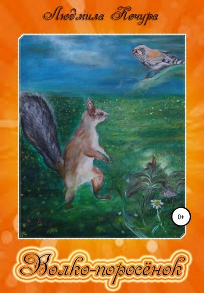 Купить Волко-поросёнок. Сказки про белочек. Книга 1 по цене 1196, смотреть фото