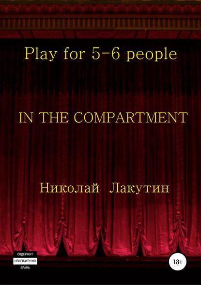 Купить In the compartment. Play for 5-6 people по цене 3015, смотреть фото