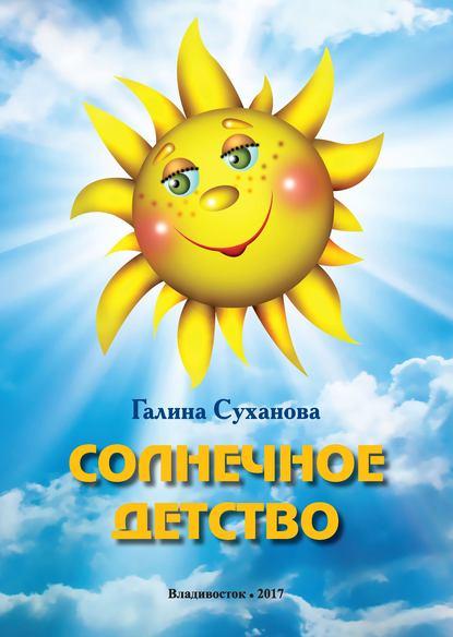 Купить Солнечное детство по цене 554, смотреть фото