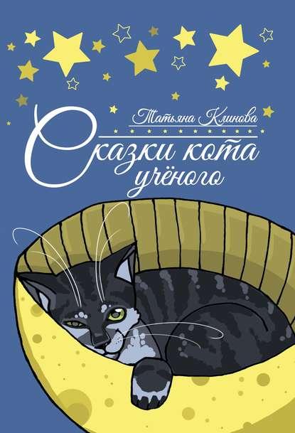 Купить Сказки кота ученого по цене 573, смотреть фото