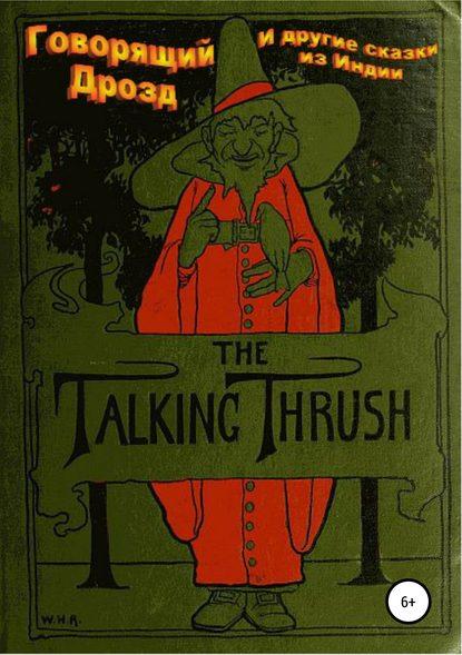 Купить Говорящий Дрозд и другие сказки из Индии по цене 856, смотреть фото