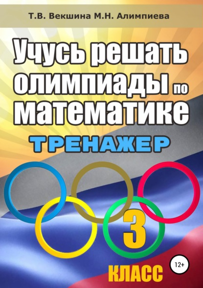 Купить Учусь решать олимпиады по математике. Тренажёр. 3 класс по цене 431, смотреть фото
