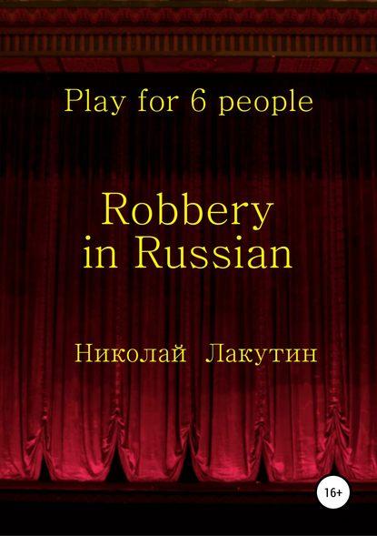 Купить Robbery in Russian. Play for 6 people по цене 3015, смотреть фото