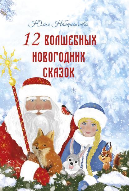 Купить 12 волшебных новогодних сказок по цене 610, смотреть фото