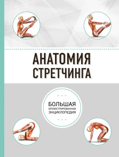 Купить Анатомия стретчинга по цене 2455, смотреть фото