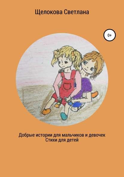 Купить Добрые истории для мальчиков и девочек (стихи для детей) по цене 246, смотреть фото
