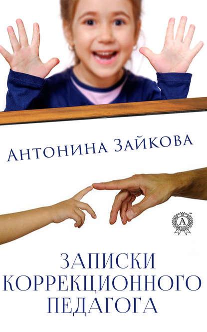 Купить Записки коррекционного педагога по цене 1083, смотреть фото