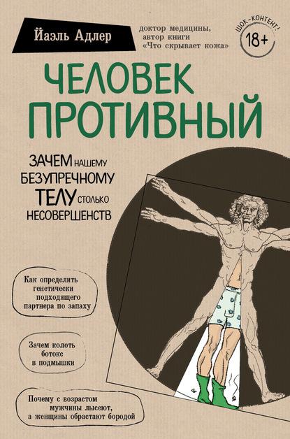Купить Человек Противный. Зачем нашему безупречному телу столько несовершенств по цене 1813, смотреть фото