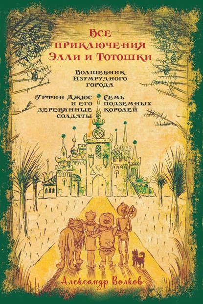 Купить Все приключения Элли и Тотошки. Волшебник Изумрудного города. Урфин Джюс и его деревянные солдаты. Семь подземных королей по цене 3630, смотреть фото