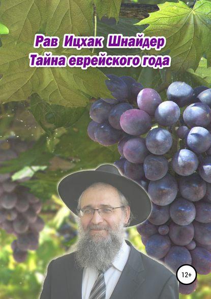 Купить Тайна еврейского года по цене 2455, смотреть фото