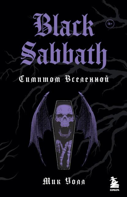 Электронная книга Black Sabbath. Добро пожаловать в преисподнюю!