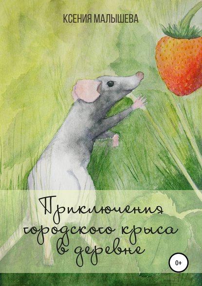 Купить Приключения городского крыса в деревне по цене 290, смотреть фото