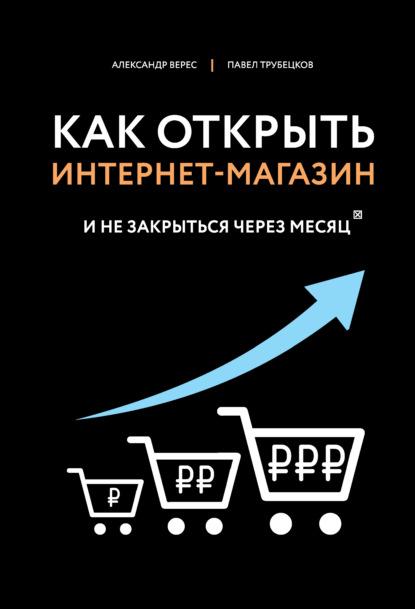 Купить Как открыть интернет-магазин. И не закрыться через месяц по цене 1834, смотреть фото