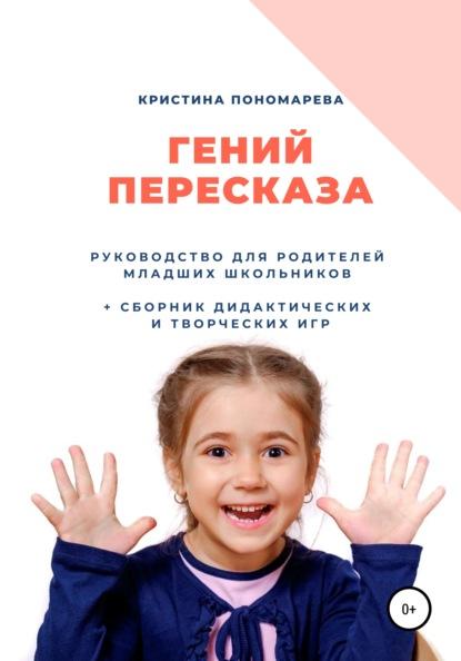 Купить Гений пересказа. Руководство для родителей младших школьников по цене 516, смотреть фото