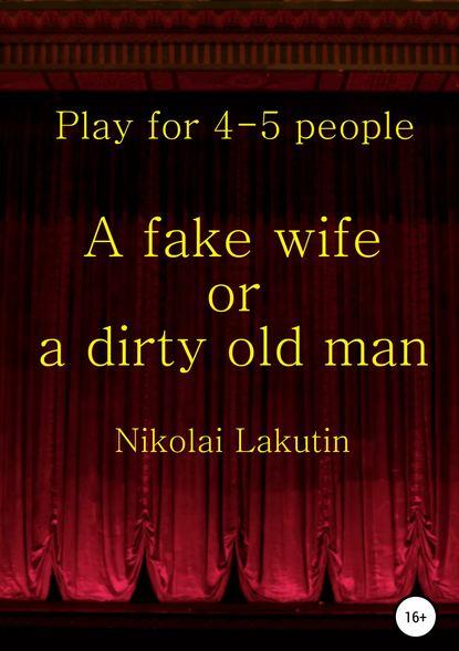 Купить A fake wife or a dirty old man. Play for 4-5 people по цене 3015, смотреть фото