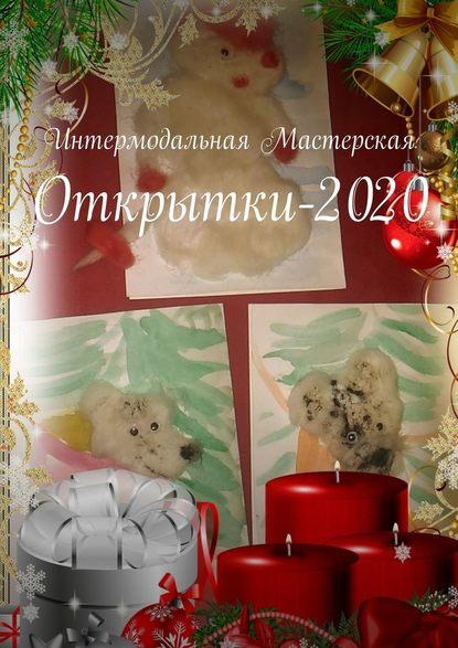 Купить Открытки-2020 по цене 1108, смотреть фото