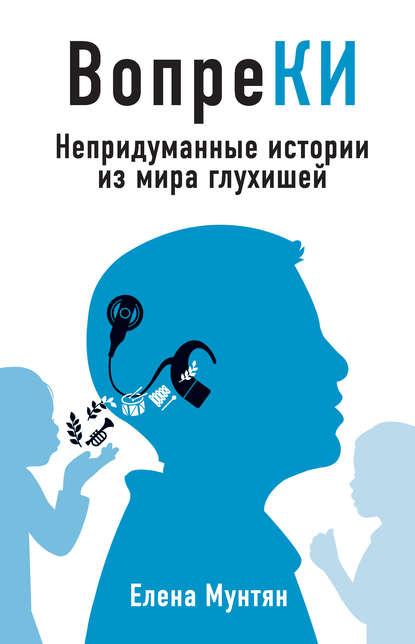 Купить ВопреКИ. Непридуманные истории из мира глухишей по цене 1225, смотреть фото