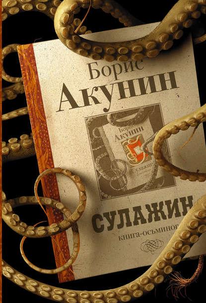 Купить Сулажин по цене 2701, смотреть фото