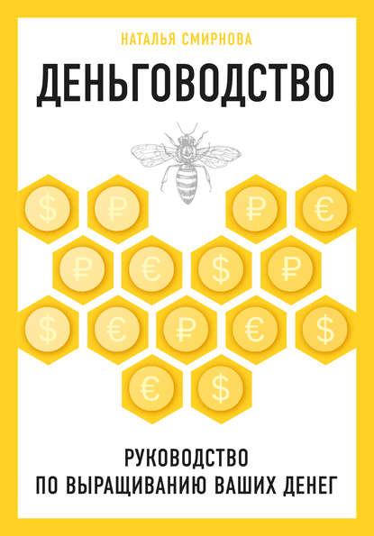 Купить Деньговодство: руководство по выращиванию ваших денег по цене 2038, смотреть фото