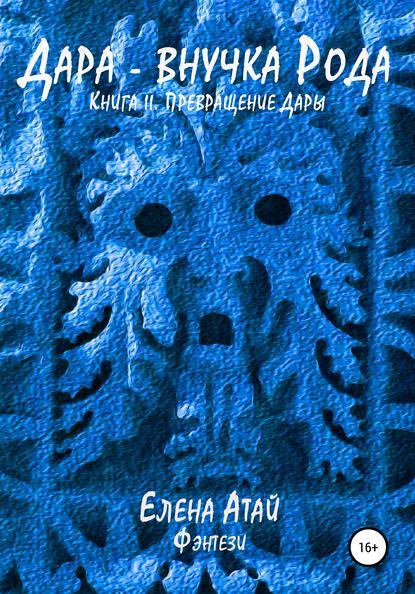 Купить Дара – внучка Рода. Книга II. Превращение Дары по цене 1009, смотреть фото