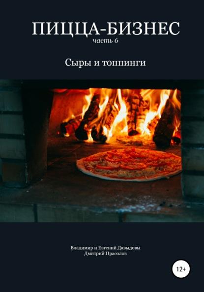 Купить Пицца-бизнес. Часть 6. Сыры и топпинги по цене 3015, смотреть фото