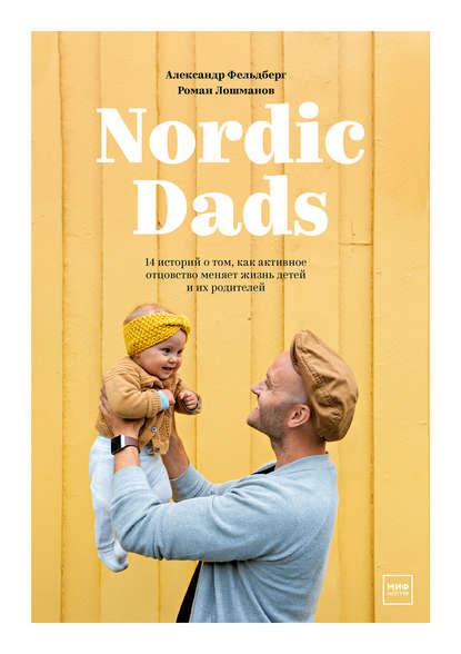 Купить Nordic Dads по цене 2448, смотреть фото