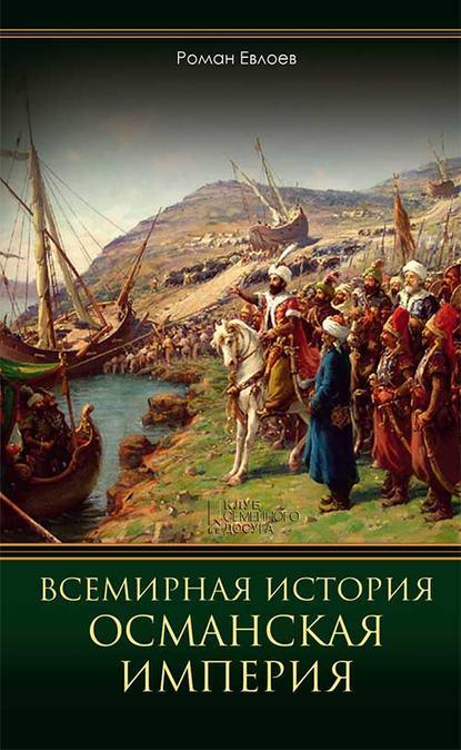 Купить Всемирная история. Османская империя по цене 2069, смотреть фото