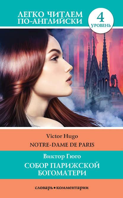 Купить Собор Парижской богоматери / Notre-Dame de Paris по цене 675, смотреть фото