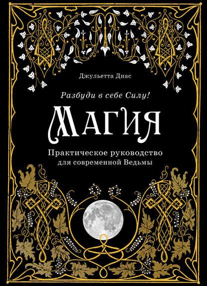 Купить Магия. Практическое руководство для современной Ведьмы по цене 1532, смотреть фото