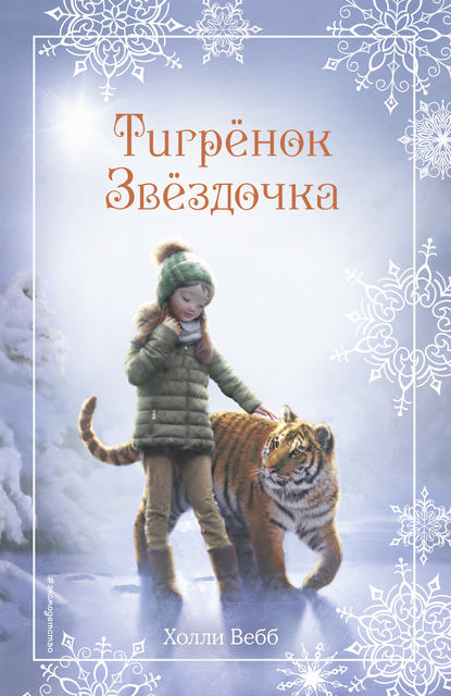 Купить Рождественские истории. Тигрёнок Звёздочка по цене 1040, смотреть фото
