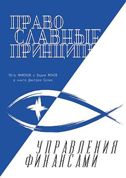 Купить Православные принципы управления финансами по цене 1083, смотреть фото