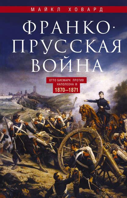 Купить Франко-прусская война. Отто Бисмарк против Наполеона III. 1870—1871 по цене 1840, смотреть фото