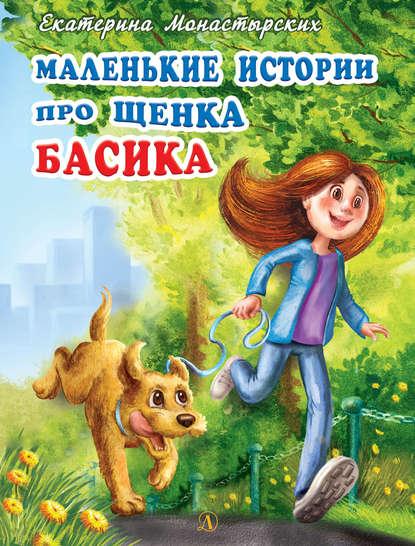 Купить Маленькие истории про щенка Басика по цене 985, смотреть фото