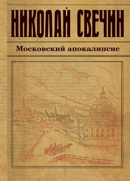 Купить Московский апокалипсис по цене 1040, смотреть фото