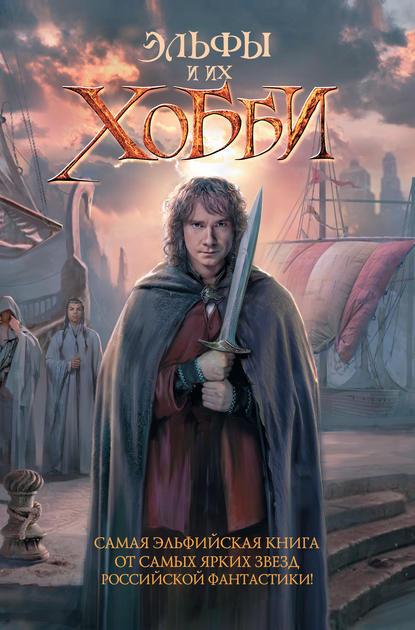 Электронная книга Эльфы и их хобби (сборник)