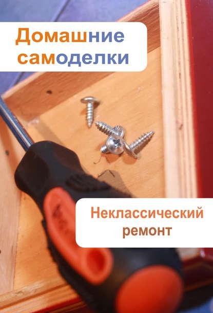 Купить Неклассический ремонт по цене 369, смотреть фото