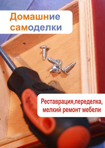 Купить Реставрация, переделка, мелкий ремонт мебели по цене 369, смотреть фото